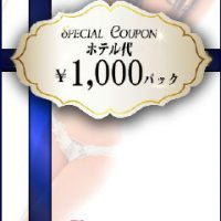ホテル代1000円パック