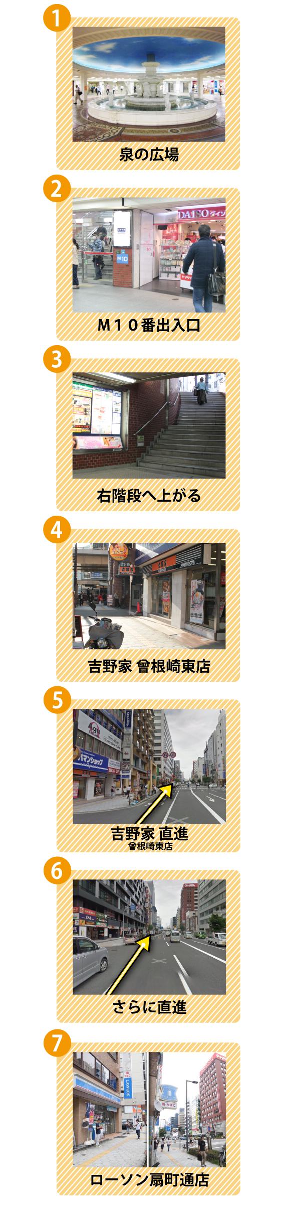 セレブガール 待ち合わせ 梅田 ローソン北区扇町通店