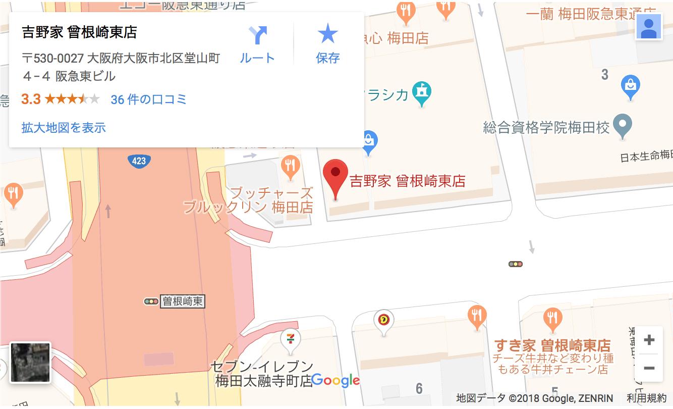 セレブガール 待ち合わせ 梅田 吉野家 曾根崎東店