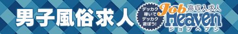 梅田・北新地の男性求人|メンズヘブン